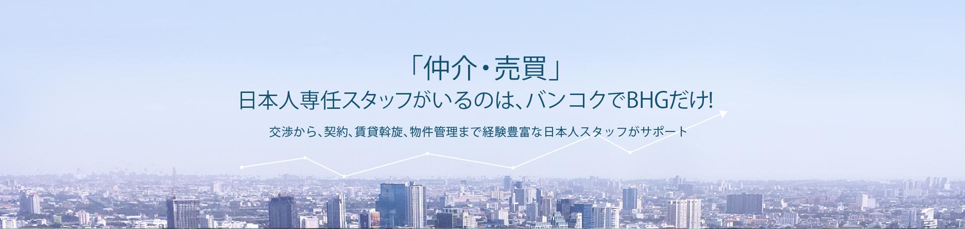 BHG 日本人スタッフが安心・安全な取引をフルサポート まずはご希望・条件、ご心配事を気軽にお聞かせください